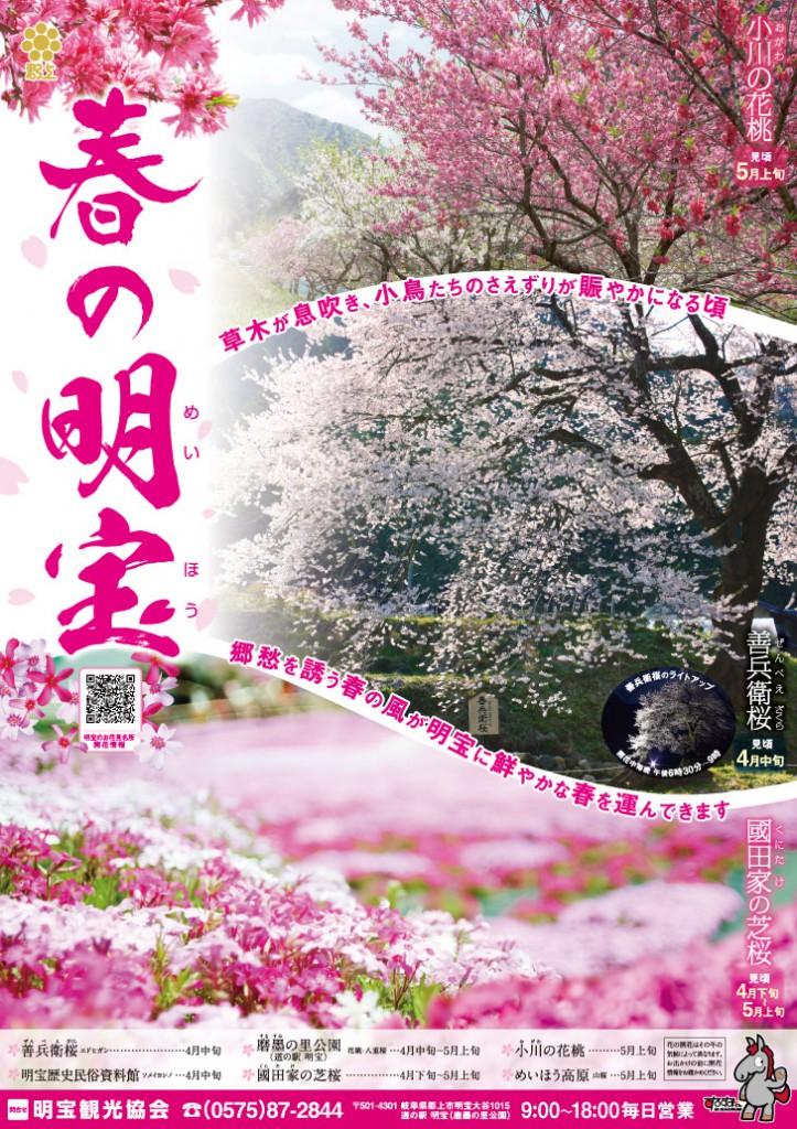 20150320_B2観光ポスター_ol_web