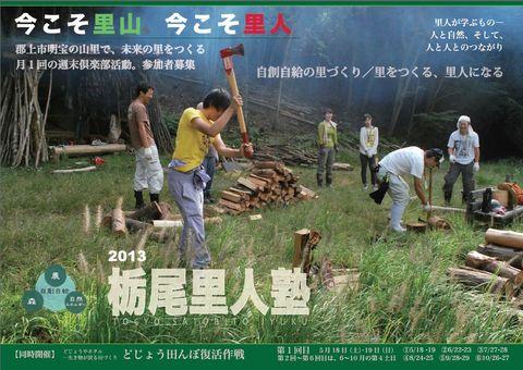 栃尾里人塾2013チラシ表紙-thumb-480x340-788