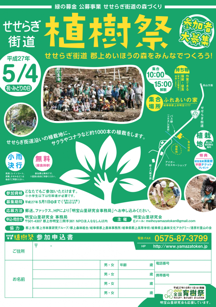 SS 2015-04-05 10.15.20