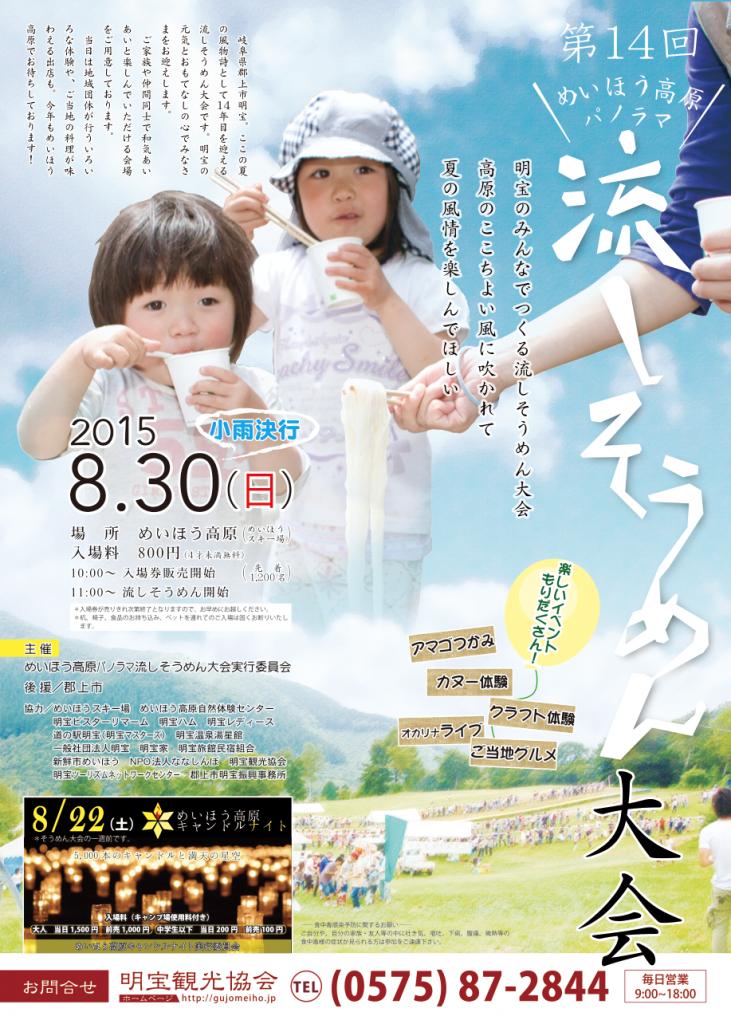 SS 2015-07-26 16.50.45